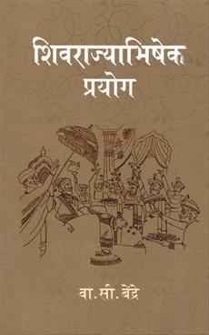 Shivarajyabhishek Prayog