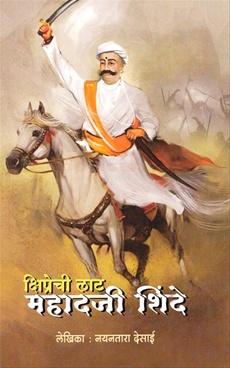 Kshiprechi Lat.. Mahadji Shinde