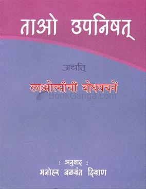 Tao Upanishad