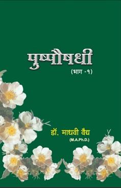 Pushpoushadhi (Part 1)