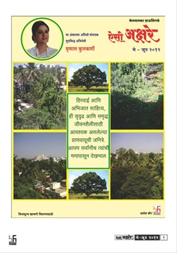 Aisi Akshare (May - June 2012)