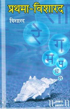 Prathama Visharad Bhag 3