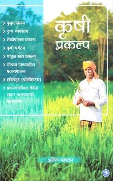 Krushi Prakalp