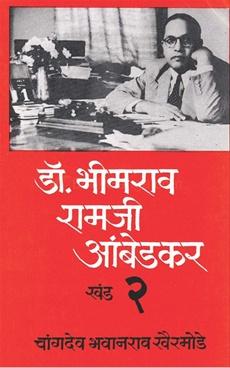Dr. Bhimrav Ramji Ambedkar Khand - 2