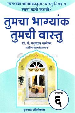 Tumcha Bhagyank Tumchi Vastu - 6