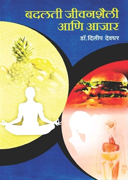 Badalati Jivanshaili Ani Aajar