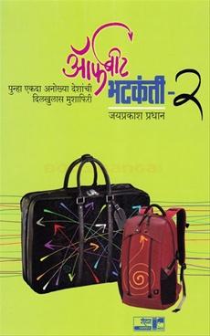 Offbeat Bhatkanti - 2