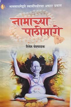 Namachya Pathimage