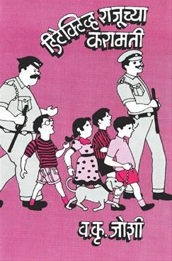 Detective Rajuchya Karamati