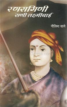 Ranaragini Rani Lakshmibai