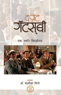The Great Gatsby (Marathi)