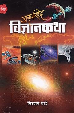 Jagprasiddha Vidnyankatha