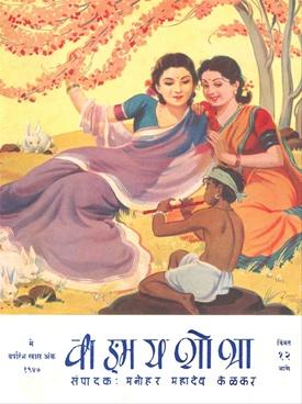 वाङ्मय शोभा ( मे १९३७ )