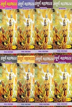 Sampurana Mahabharat Khand 1 Te 8