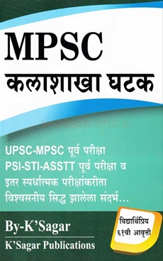 Mpsc guide ebook array bookganga creation publication distribution rh bookganga com fandeluxe Gallery