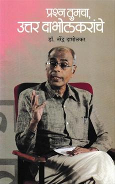 Prashna Tumacha Uttar Dabholkaranche