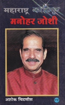 Maharashtra Kohinur Manohar Joshi
