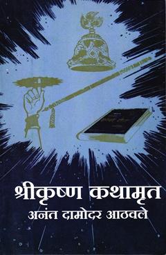 SrikrushnaKathamrut