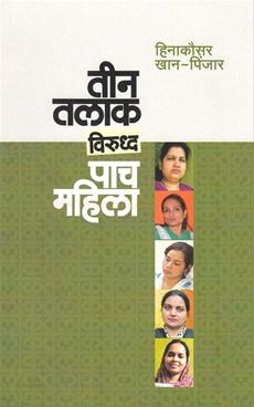 Teen Talaq Virudha Pach Mahila