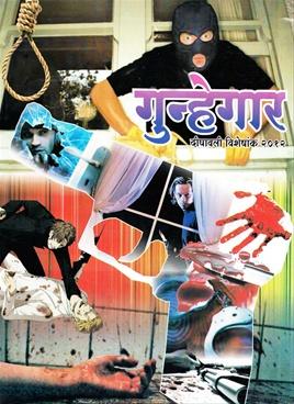 Gunhegar(2012)