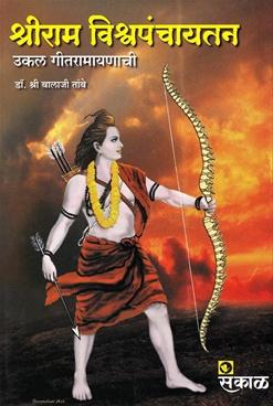 Shriram Vishwapanchayatan