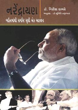 Narendrayan (Gujarati)