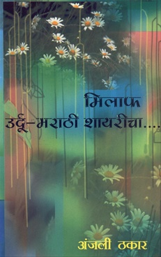 Milaph Urdoo-Marathi Shayaricha