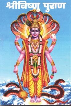 Shrivishnu Puran