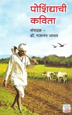 Poshindyachi Kavita