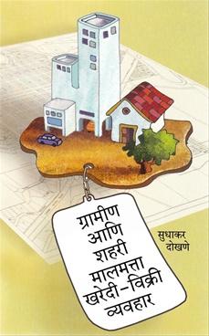 Gramin Ani Shahari Malmatta Kharedi Vikri Vyavhar