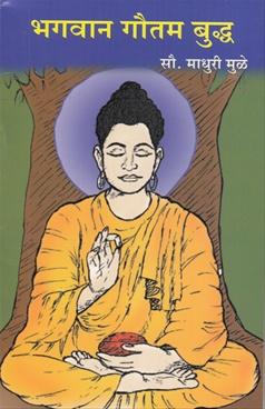 Bhagvan Gautam Buddha