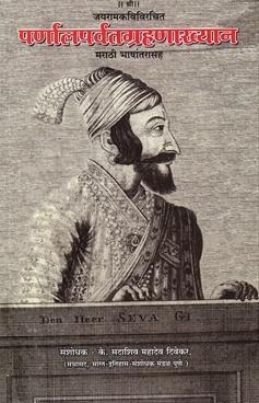 Jayramakvivirachit Parnalparvatgrahanakhyan
