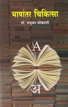 Bhashantar Chikitsa