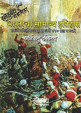 भारताचा सामान्य इतिहास