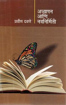 Adhyapan Ani Navnirmiti