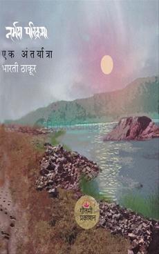 Narmada Parikrama Ek Antaryatra (Hindi)