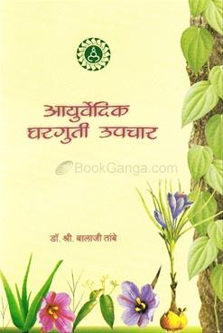 Ayurvedic Gharguti Upchar