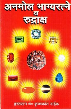 Anmol Bhagyaratne Va Rudraksh