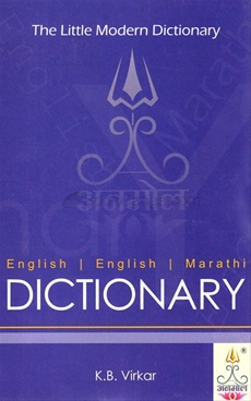 The Little Modern Dictionary