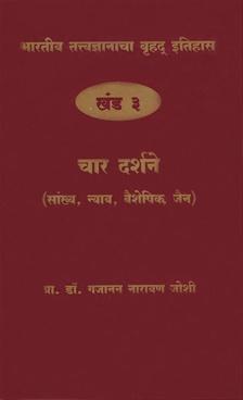 Bharatiy Tatvadnyanacha Bruhad Itihas Khand - 3