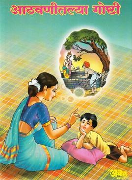 Athavanitalya Goshti