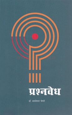 Prashnvedh