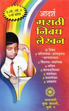 Adarsh Marathi Nibhandlekhan Std 8 Te Std 10th