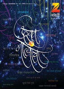 Zee Diwali Ank - Utsav Natyancha - 2017