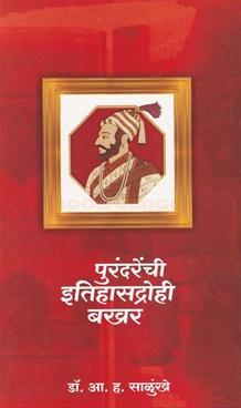 Purandarenchi Itihasadrohi Bakhar