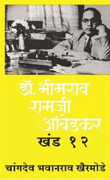 Dr. Bhimrav Ramji Ambedkar Khand - 12