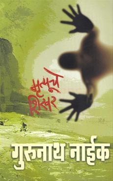 Mrutyuche Shikhar
