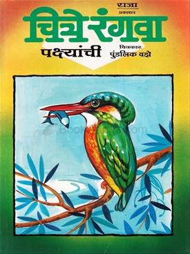 Chitre Rangava Pakshanchi