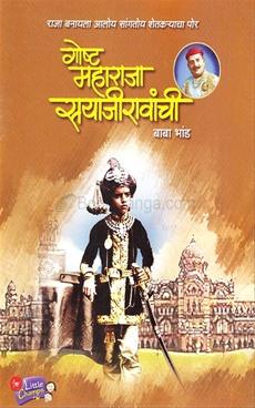 Goshta Maharaja Sayajiravanchi