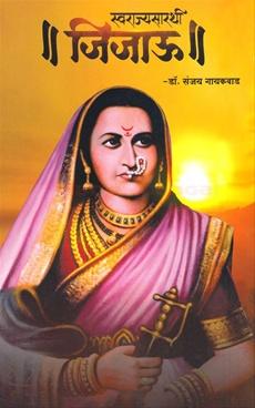 Swarajyasarathi Jijau
